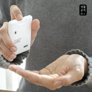 [생활공작소] 손 소독제 17ml x 2개