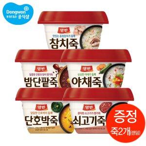 양반죽 10개 + 증정 죽2개/쇠고기죽/야채죽/호박죽 외