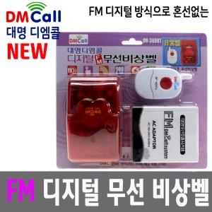 대명 장거리용 FM 디지털 무선 비상벨 DR-360RT 110dB