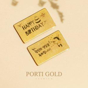 [뽀르띠] 순금 생일선물 편지골드바 1g/1.875g/3.75g