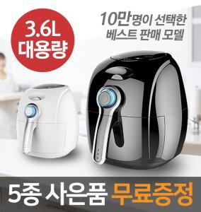 [청구할인] MBC드라마출연 웰빙 튀김기 리빙웰 에어프라이어 특가