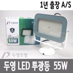 두영 LED 투광기 화이트 55w/야외등/조명/투광등