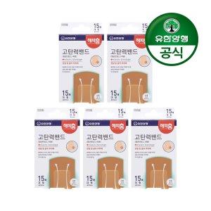 [유한양행]해피홈 고탄력 멸균밴드(대형) 15매입 5개