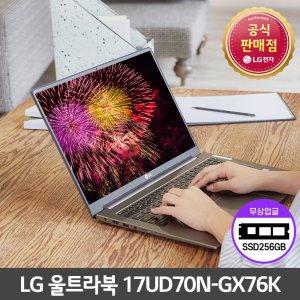 [최대 136만+NVME 256G UP] LG울트라PC 17UD70N-GX76K