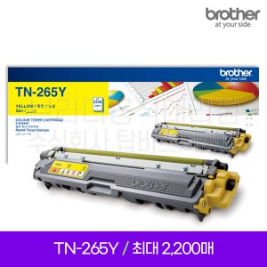[에누리중복5%진행중] 브라더 TN-265Y 노랑토너 / 브라더정품 미개봉