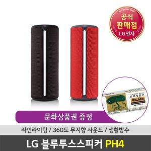 LG 블루투스 스피커 PH4 캠핑 무선 문화상품권 증정
