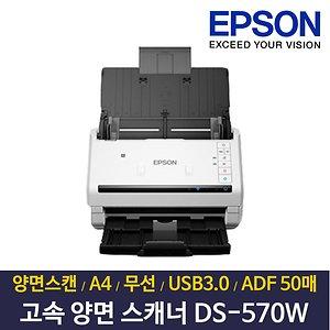 [11월 인팍단독특가!] 엡손 DS-570W 고속 양면 스캐너 무선 A4 상품권증정
