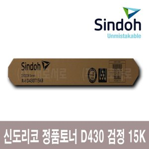 신도리코 정품 토너 D430 검정 15K (D430T15KB)