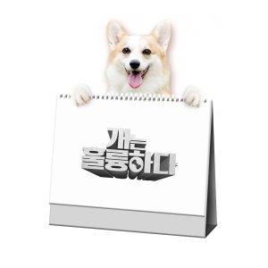 2021 개훌륭 탁상형 달력       ♥스타들과 개들의 환상케미♥