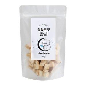찹앤찹 동결건조 찹찹트릿 참치 50g