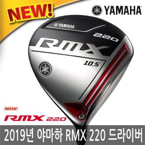 야마하 리믹스 RMX 220 남성 튜닝 드라이버 2020년