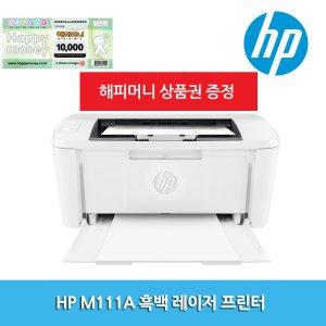 HP M15A 가정용 흑백 레이저 프린터 가성비 프린트기