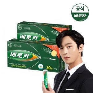 베로카 멀티비타민 30정 2개 +쇼핑백