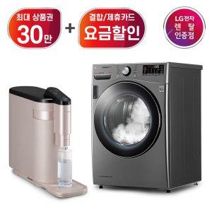 [렌탈][공식판매처][상품권최대32만 리뷰포함]LG 렌탈 케어솔루션 WD102AW,RH9WGANR 외 23종 월 렌탈료 20,900~ 의무사용36개월
