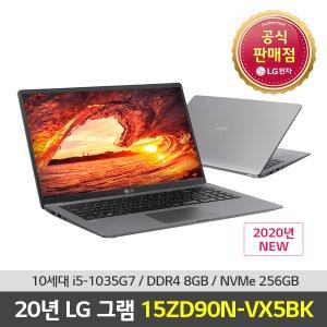 LG노트북 그램15 15ZD90N-VX5BK 초경량 인텔10세대