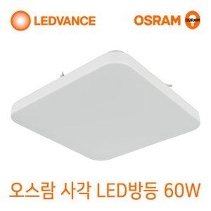 오스람 LED 원형 사각 방등 거실등 주광색 주백색