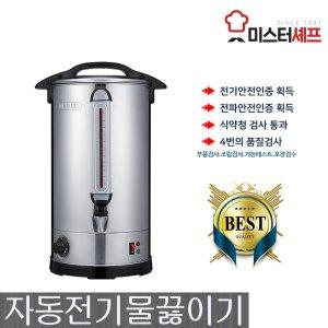 미스터셰프 업소용 전기물끓이기 온수통 보온 9종