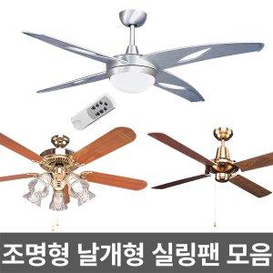 실링팬 조명 실링펜 씰링팬 천장형 천장 선풍기 팬