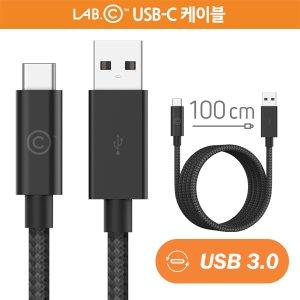 랩씨 USB 3.0 C타입 고속 충전 케이블 1m