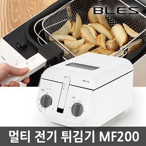 블레스 전기튀김기 가정용 업소용 2.5L/ MF200 최신형