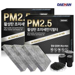 대한 2+1자동차에어컨 활성탄필터 초미세먼지PM2.5