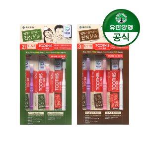 [유한양행]투디스 어린이 칫솔 2+1입+26g치약