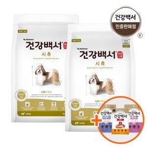뉴트리나 건강백서 시츄 2kg 1+1 (4kg)