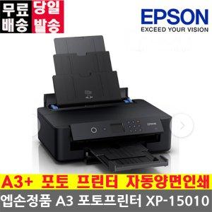 엡손 XP-15010 A3 잉크젯 포토프린터 an