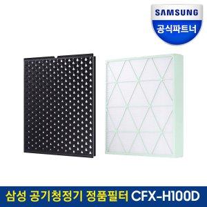 [최대 10% 카드할인] 공식인증점 삼성 공기청정기 필터 CFX-H100D 정품