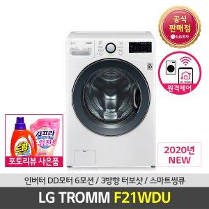 [공식/으뜸효율10%환급] LG 트롬 F21WDU 21KG 드럼세탁기 (주)삼정