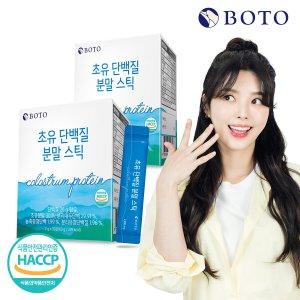 [보뚜]초유 단백질 분말 스틱 30포 x 2박스