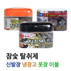 숯 탈취제 신발장/냉장고/옷장