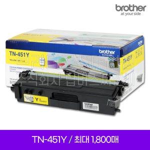 [에누리중복5%진행중] TN-451Y 노랑토너 / 브라더 정품토너