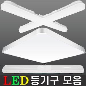 LED 등기구 십자등 일자등 방등 주방등 센서등 욕실등