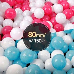 햇님토이 아기볼풀공 80mm 약150개