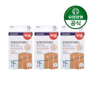 [유한양행]해피홈 탄력 아쿠아 방수밴드(대형) 45매입