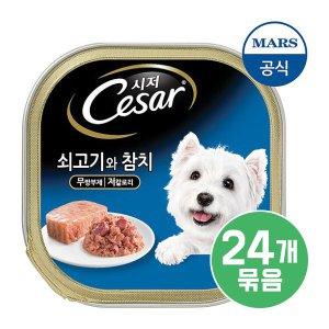 시저 강아지캔 쇠고기와 참치 100g x 24개입