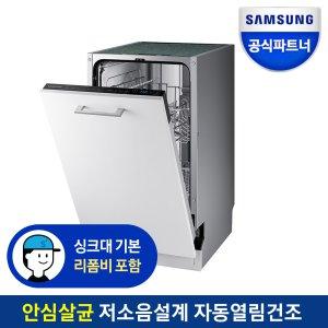 삼성 8인용 식기세척기 DW50R4055BB 슬림 빌트인