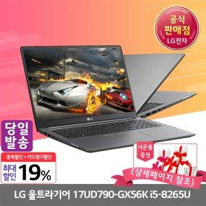 [106만할인구매] 당일발송 17UD790-GX56K LG 노트북