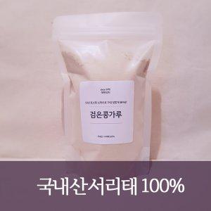 국산 볶은 검은콩 가루/서리태