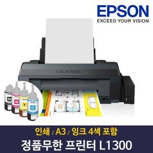 [11월 인팍단독특가!] 엡손 L1300 정품무한 컬러잉크젯 A3 프린터 잉크포함