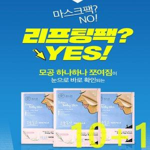 미친스킨 모공 리프팅 동안 마스크팩 10매+1매 18/7월
