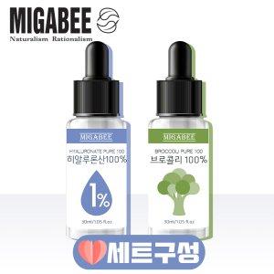 미가비 1+1 원액앰플 세트 (히알루론산&브로콜리)