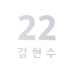 [티켓MD샵][LG트윈스] 마킹키트 (화이트)