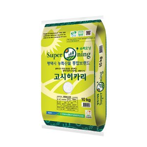 [18년햅쌀]안중 슈퍼오닝고시히카리10kg/당일도정