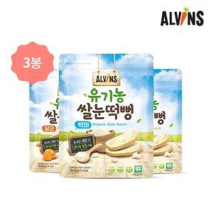 [백화점SAY][엘빈즈][엘빈즈]유기농  쌀눈떡뻥 백미+단호박+당근 3봉 세트 / 익일배송