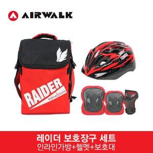 K2 레이더 레드 아동 보호장구 세트/가방+헬멧+보호대