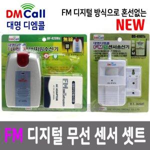 대명 FM 디지털 무선 센서 셋트 DF-420Rs DF-410Ts