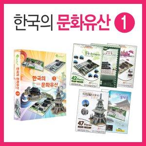 크래커플러스 3D 퍼즐 한국의 문화유산(1) PCP0502