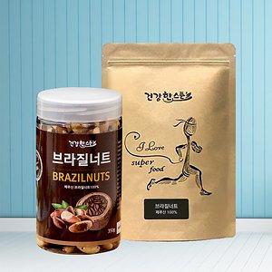 건강한스푼 햇 브라질너트350g2통/지퍼백500g